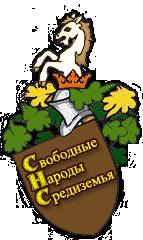 """герб гильдии """"Свободные Народы"""""""